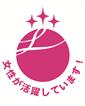 えるぼし認定(三つ星)