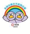埼玉県多様な働き方実践企業認定